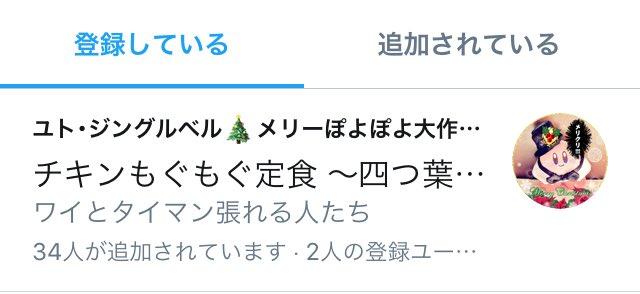 @hidamako わにゃっわにゃわにゃ! (訳:火田さん前から言いたかったのですがリスインしてもいいですか?)