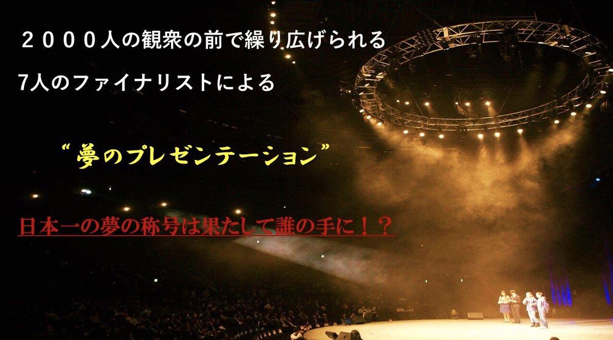 みんなの夢award関西 (@award_kansai) | twitter