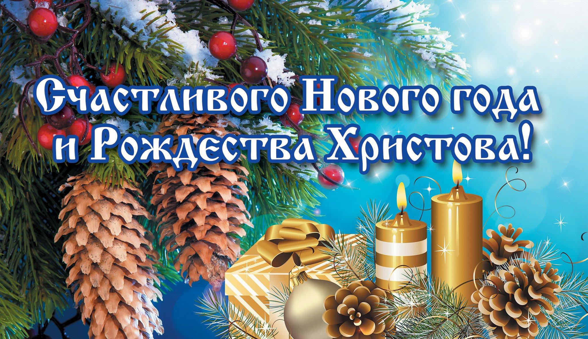 картинки с наступающими праздниками рождеством и новым годом известность