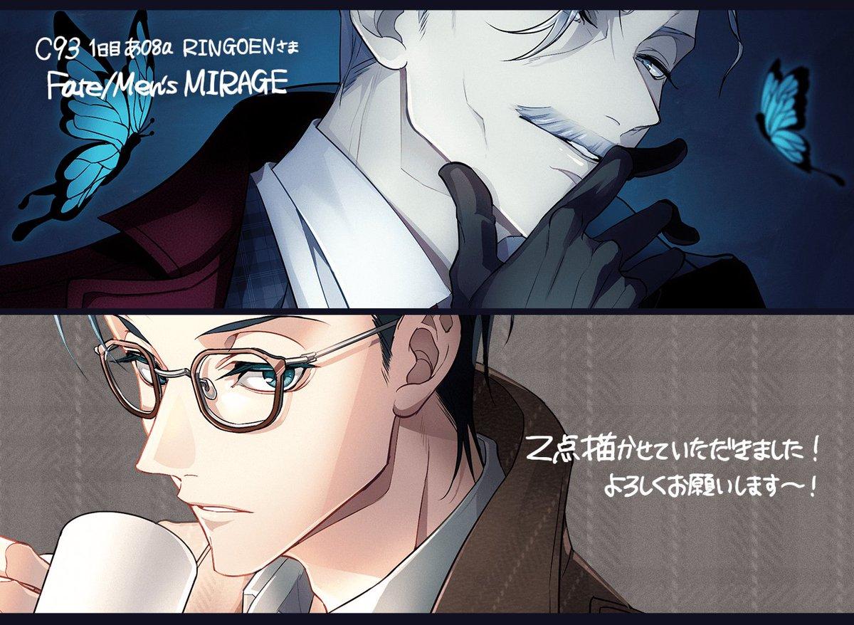 RINGOEN(@RINGOEN_Apple )さんのファッション雑誌合同「Fate/Men's MIRAGE」に新茶とホームズで参加させていただきました🦋宜しくお願いします!