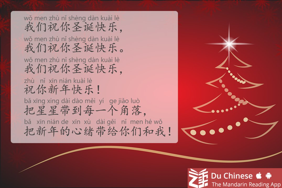 """... Wish You a Merry Christmas"""". You can also listen to the song from here: https://www.youtube.com/watch?v=P17dZzHkTVg … #DuChinese #ChristmasEve # Mandarin ..."""
