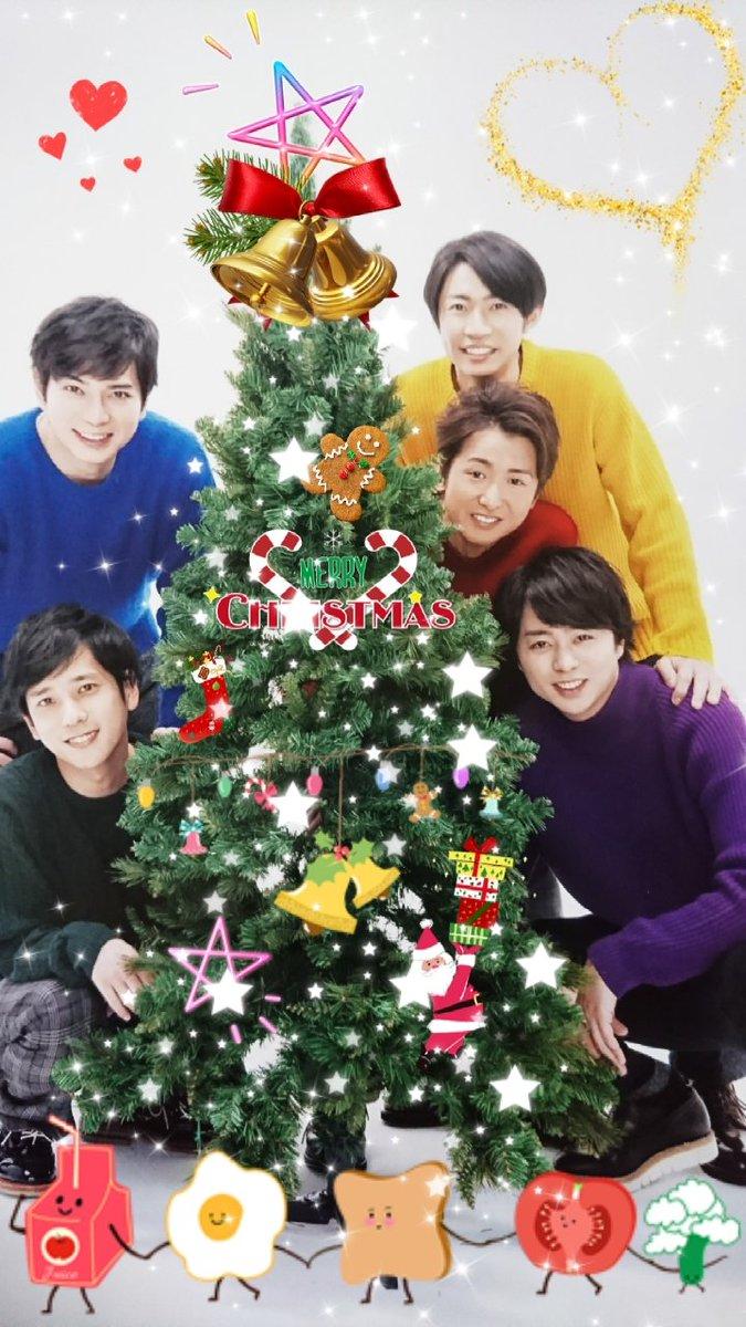 こしょうちゃんの嵐色の魔法 ٹوئٹر پر メリークリスマス 嵐 クリスマス
