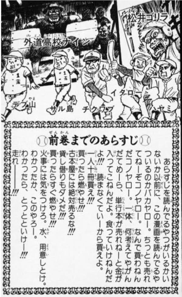@takadonomadoka ここで画太郎先生の心の叫びをお聞きください。