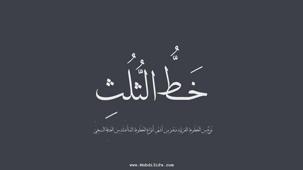 خطوط عربى خط الرقعة خط الكتابة اليومية واحد أهم الخطوط المستخدمة فى جميع المجلات Free Arabic Fonts