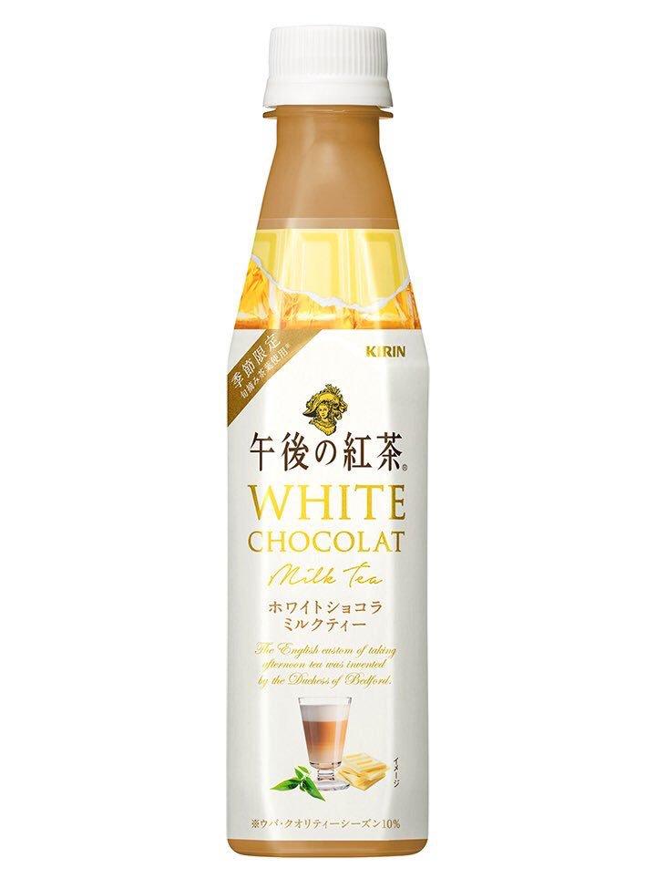 「午後の紅茶」から、1月23日より『午後の紅茶 ホワイトショコラミルクティー』が、1月30日より『午後の紅茶 ショコラミルクティー』が発売されます✨