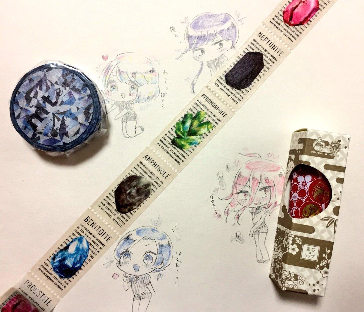 今日の戦利品② ダイヤモンドマステ、ベニネプが載ってる鉱石マステ、宝石リップの辰砂☺️ かわいい…にしても絵うっすい!