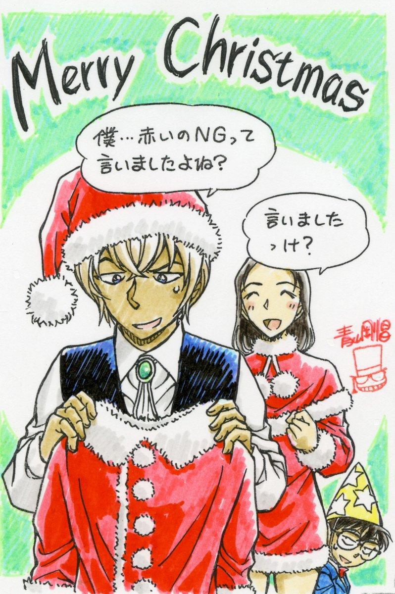 メリークリスマス!! 僕からのクリスマスプレゼントだよ♪ #クリスマス #名探偵コナン #安室と赤井