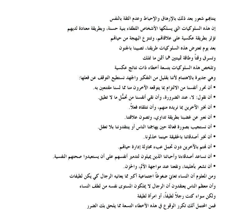 سعد المالكي On Twitter ملخص كتاب لاتكن لطيفا اكثر من اللازم للكاتب ديوك روببنسون فن النجاح