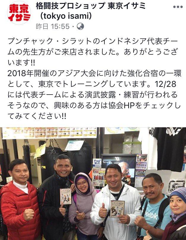 武道具ショップの東京イサミさん×インドネシア 競技シラット ナショナルチームコーチ。日本で発売中のシラットDVDをアピール、ありがとうございます! #東京イサミ #武術 #シラット #日本プンチャックシラット協会 #インドネシア #スポーツ