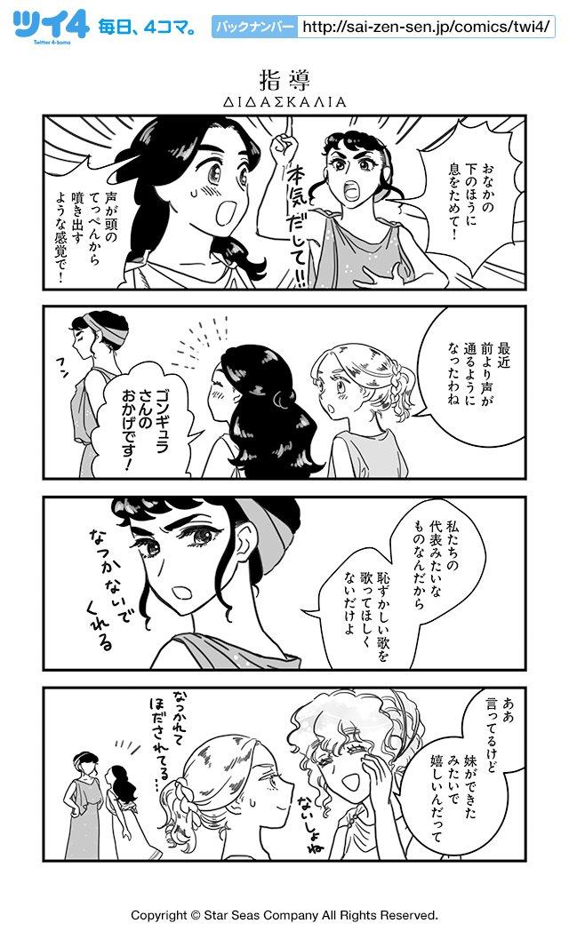 【指導 ΔΙΔΑΣΚΑΛΙΑ】佐藤二葉『うたえ!エーリンナ』