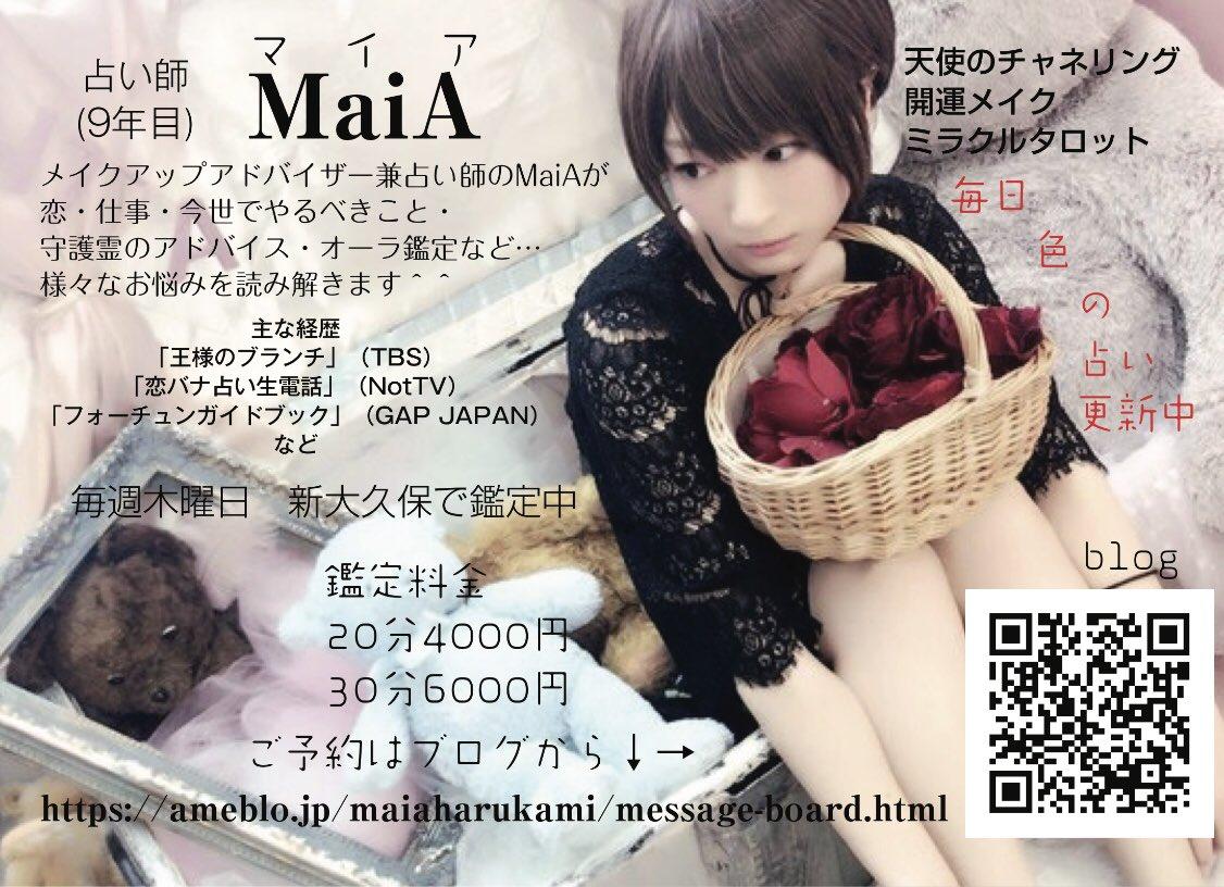占い師MaiA(マイア) on Twitte...