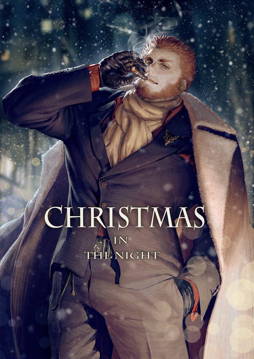 メリー・クリスマス #征服王 #FateGO #フェイト #FateZero #イスカンダル #クリスマス