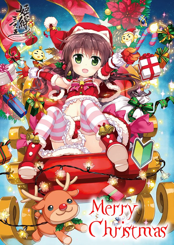 メリークリスマス☆ #お子ちゃまサンタと新人トナカイ