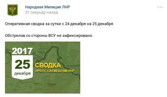 Доба в АТО: бойовики порушили перемир'я 6 разів, одного українського воїна поранено - Цензор.НЕТ 2819