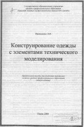 book Vygotsky