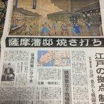 歴史好きにはたまらない!慶応3年からの号外が発行される!