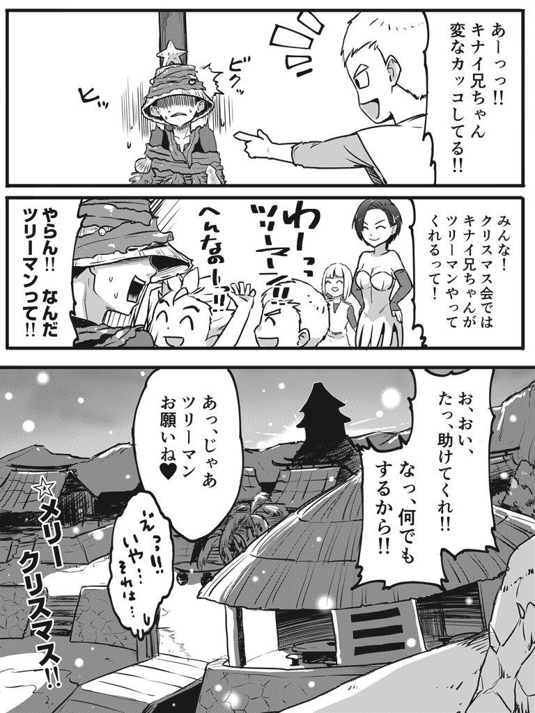 『ナギムナー村のクリスマス』(キナイ&踊り子ちゃん)