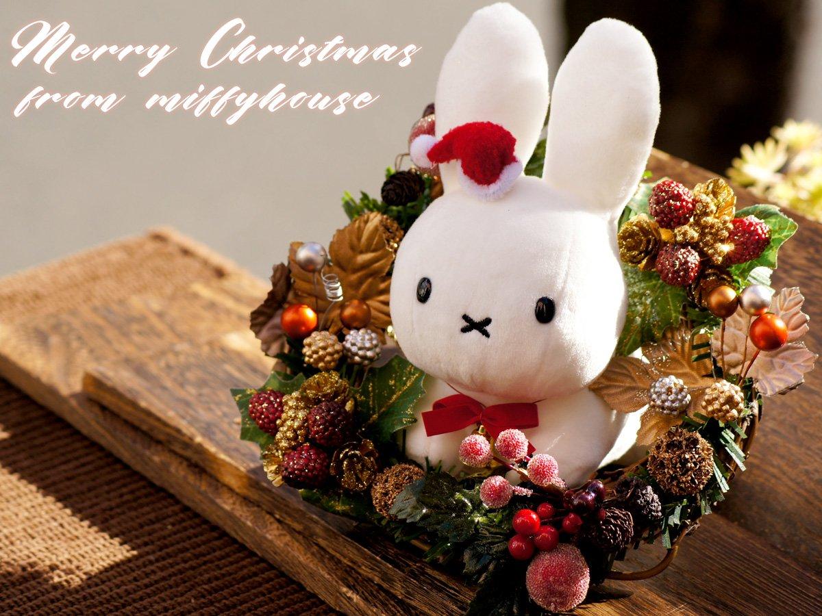 miffyhouseよりメリー・クリスマス☆