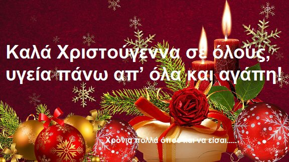 Χρόνια πολλά και Καλά Χριστούγεννα εύχομαι σε όλο τον κόσμο...υγεία πάνω απ' όλα και...καλή καρδιά !!!! https://t.co/oA7SNVcZYZ