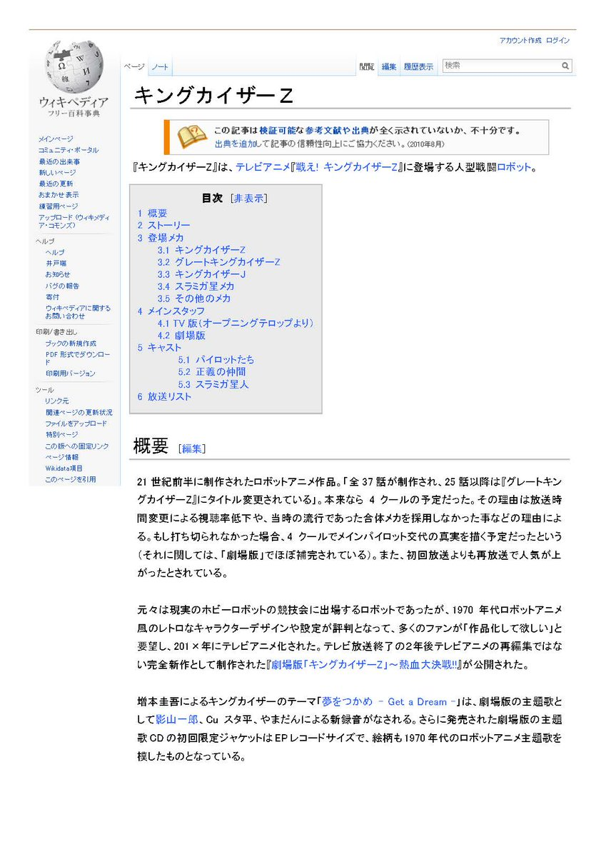 "kingkizer on Twitter: ""NHKのデ..."