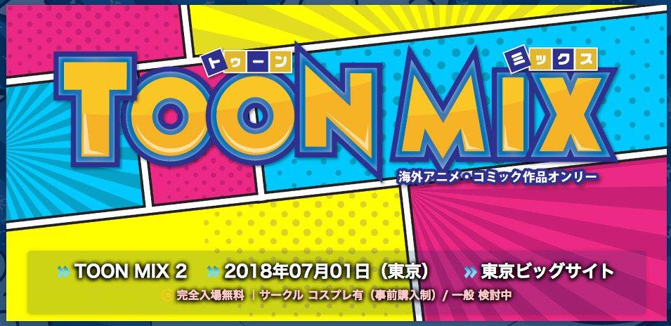 《7/1(東京)TOON MIX 2(海外アニメ・コミックオンリー)》開催決定! 絶賛サークル受付中|告知サイトはこちら>> #新規ZR