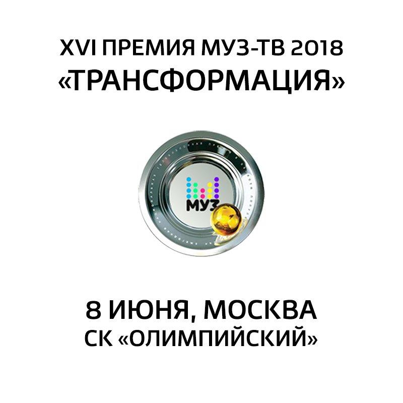 Концерт ру билеты на премию муз тв пермский краеведческий музей официальный сайт цена билета