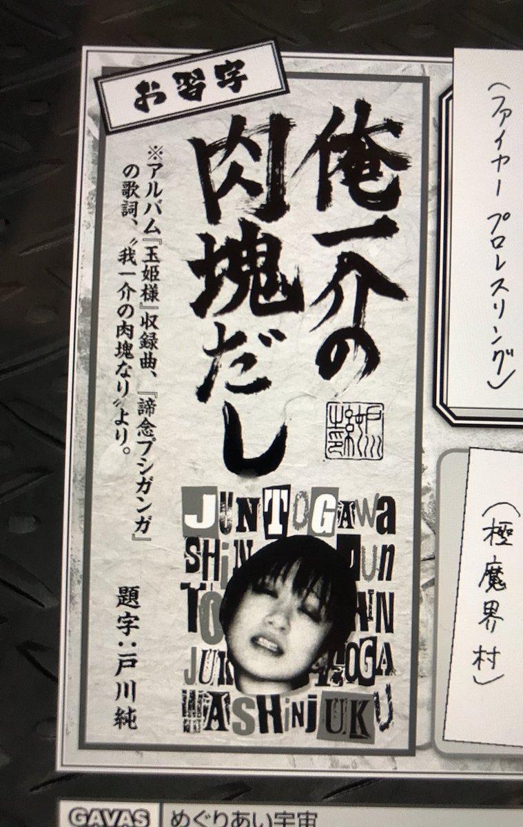 ファミ通町内会のお習字タイトルを戸川純が!!!!