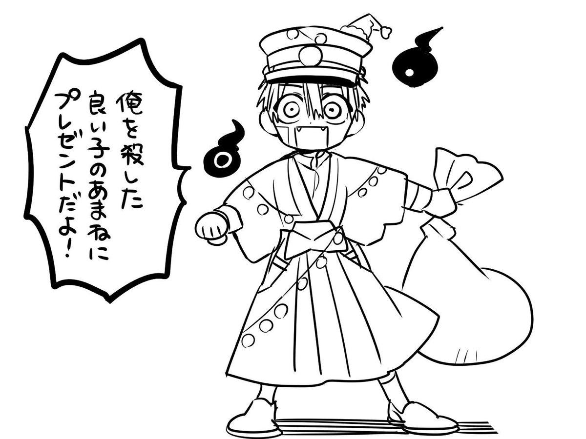 ーーザッ  #花子くん7巻は12月27日発売