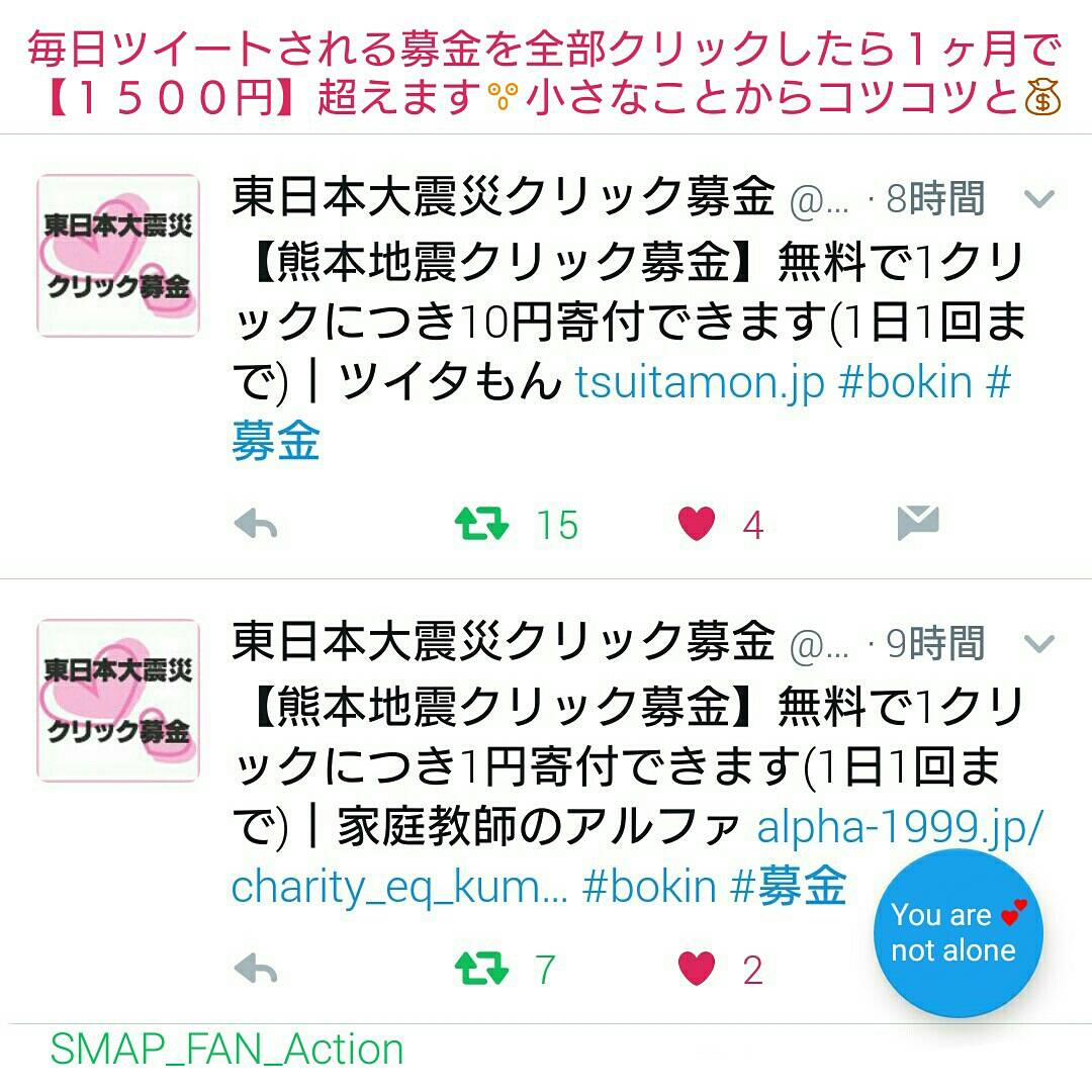 大震災 募金 東日本 クリック ご支援方法 寄付金によるご支援|東日本大震災復興支援財団