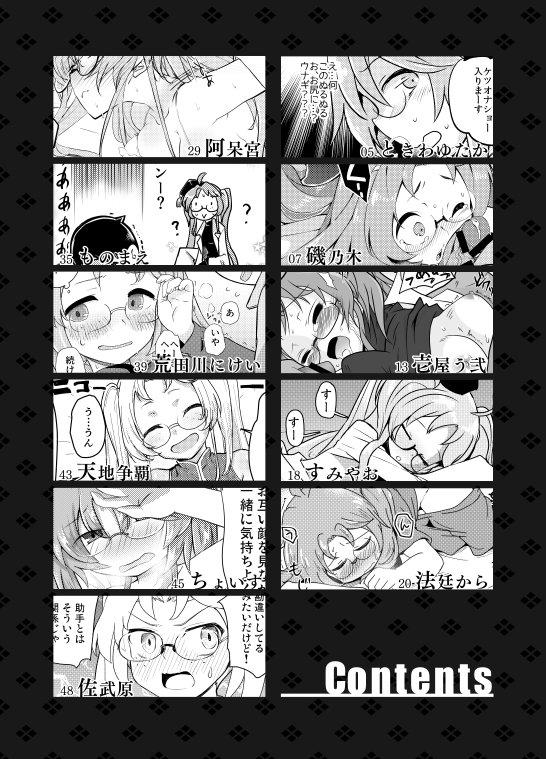 C93アニメ戦国コレクション平賀源内ちゃんのR18合同誌を3日目J13aTETRARA様で委託販売します。表紙込み66P900円。ぼくは9ページかきました。 とらのあなさん委託ページ