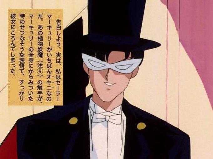 Bildresultat för タキシード仮面