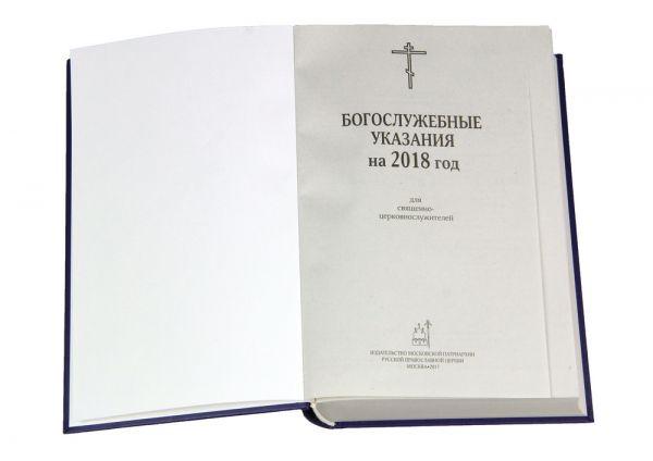 БОГОСЛУЖЕБНЫЕ УКАЗАНИЯ НА 2018 ГОД СКАЧАТЬ БЕСПЛАТНО