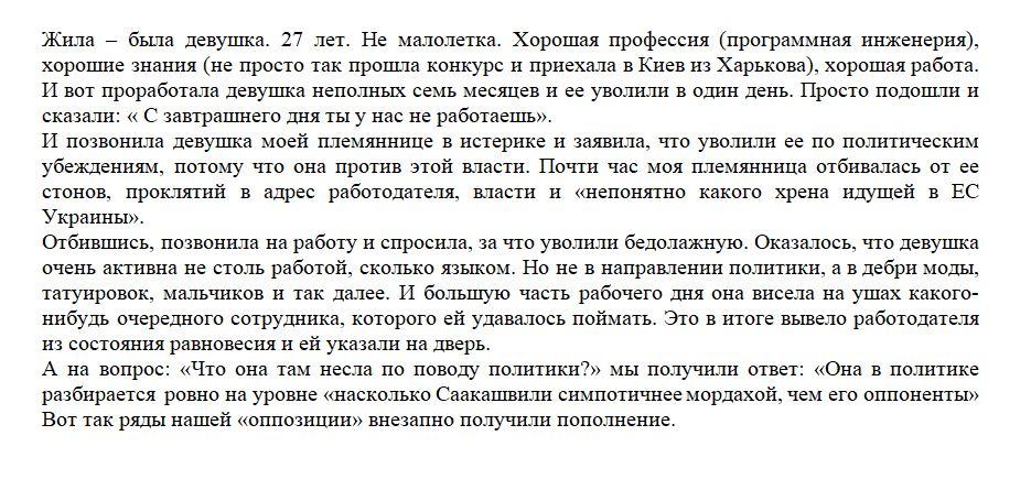Саакашвілі відмовляється надати слідству зразки свого голосу для проведення експертизи, - заступник Генпрокурора Єнін - Цензор.НЕТ 4568