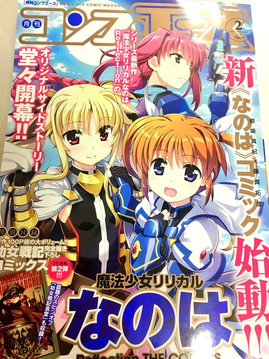 コンプエース2月号の見本をいただきました☆ 本日発売と言うことで 魔法少女リリカルなのはReflection THE COMICS いよいよ連載スタートです(*^_^*)