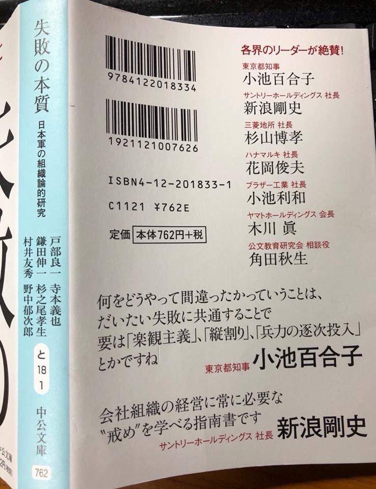 小池氏 失敗の見本を自身で演じきった! wwwwww  「失敗の本質に、帯を寄せる小池百合子」「今では嘲笑しかない」「日本政治がニヒリズムに陥るのを防げ」「無理」「今年のタブー、洗い流そ」…