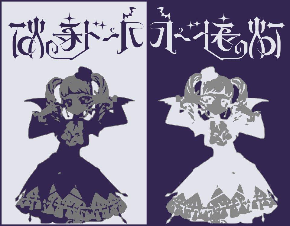 【アンビグラム】硝子ドール/永遠の灯  #藤堂ユリカ生誕祭2017 #アンビグラム