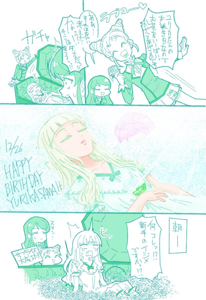 ユリカ様がこの世に生を受けた事に感謝するしか無いんだよな…! 初登場からずっと大好きなんだよな! おめでとうございますなんだよな!!  #アイカツ  #藤堂ユリカ生誕祭2017