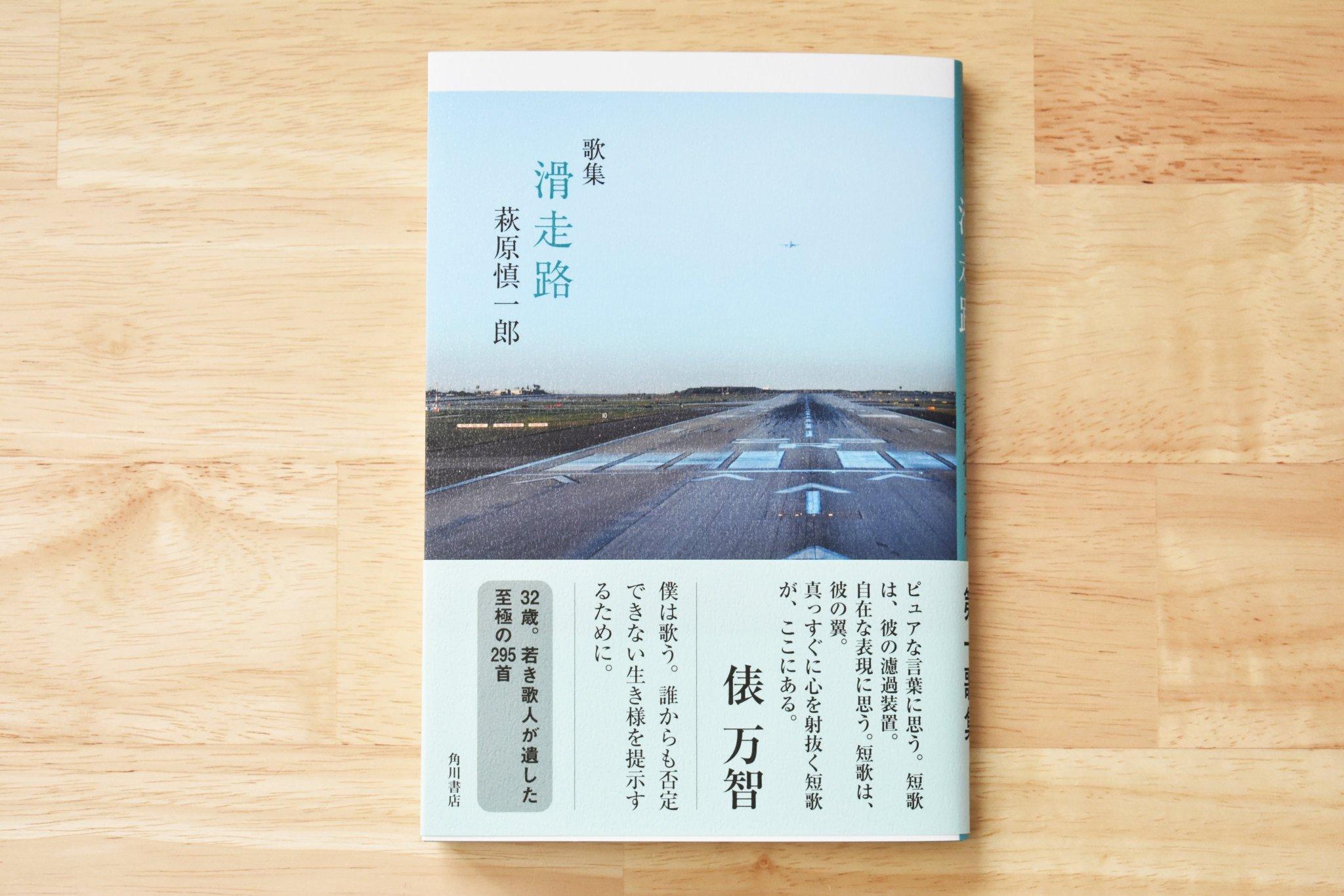 歌集 滑走路 | 萩原 慎一郎 |本 | 通販 | Amazon