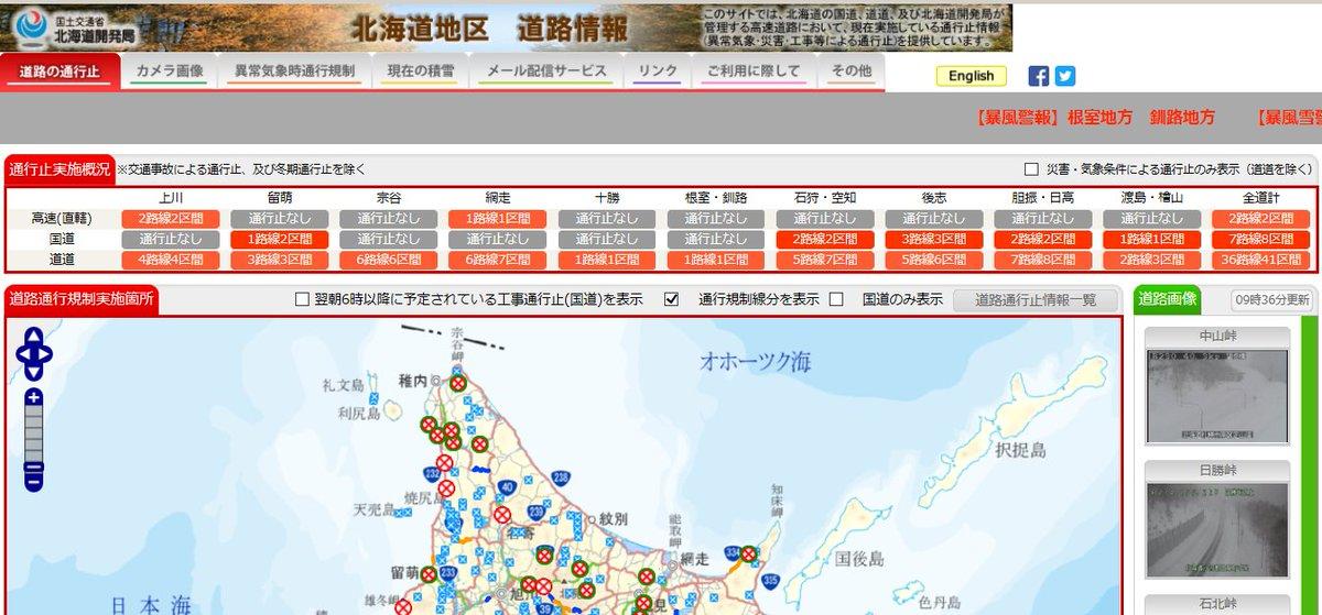 情報 北海道 道路