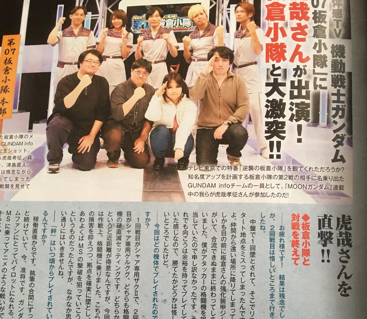 発売中のガンダムエースに記事掲載されてた♪ #板倉小隊