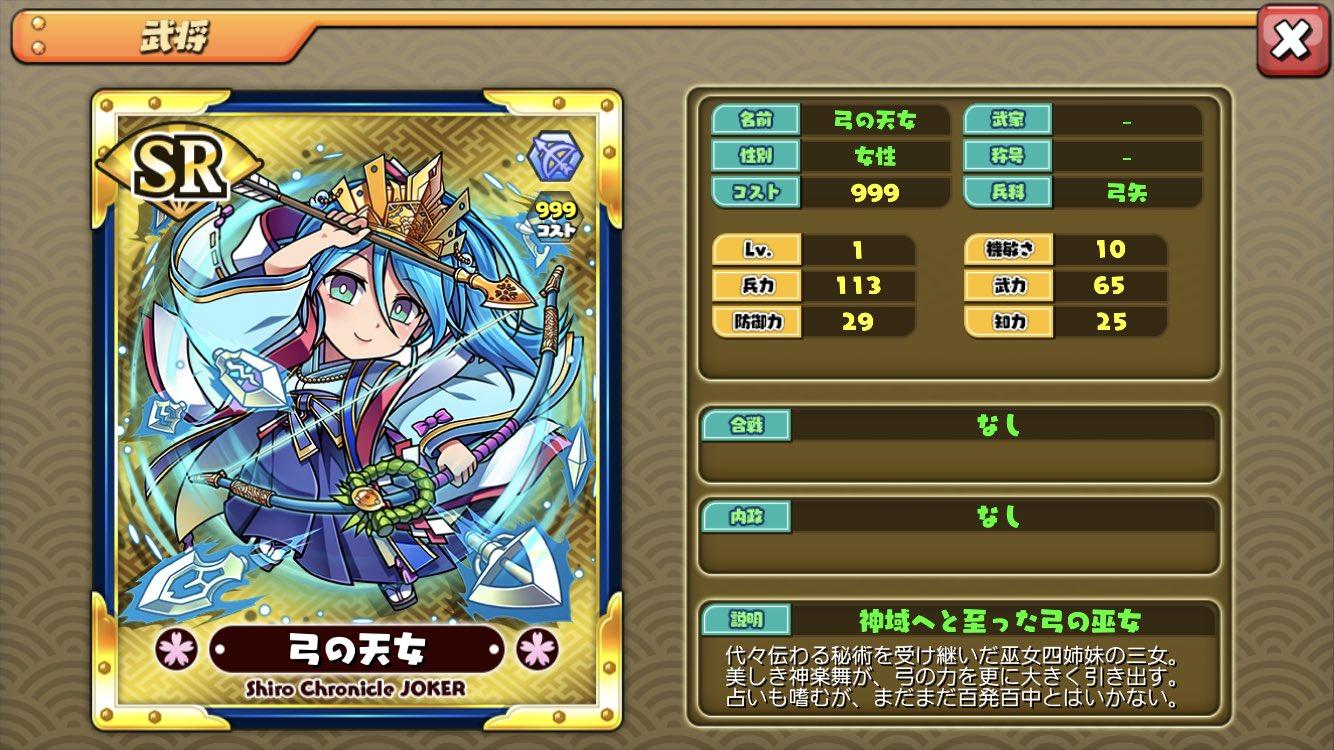 弓の天女 [SR]