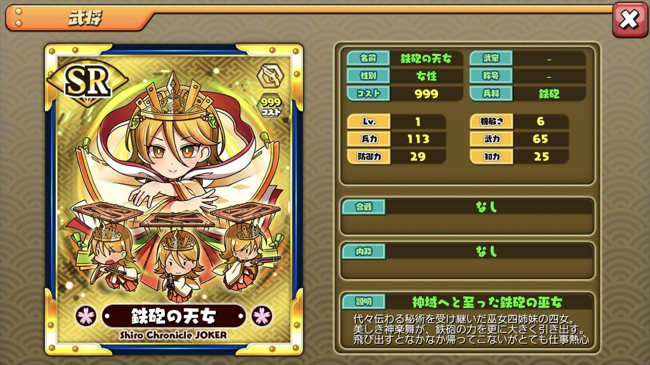 鉄砲の天女 [SR]