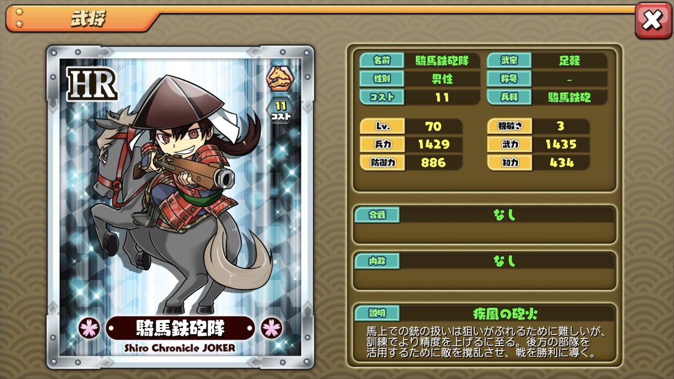 騎馬鉄砲隊 [HR]