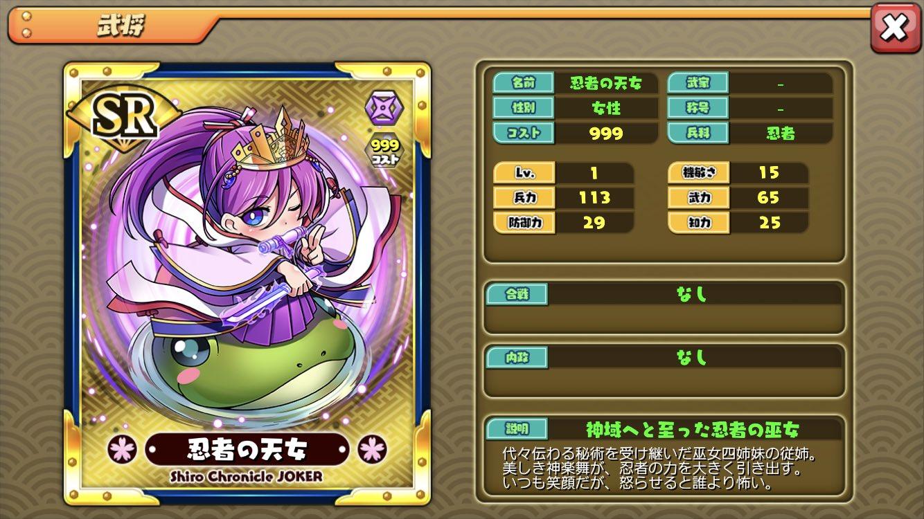 忍者の天女 [SR]