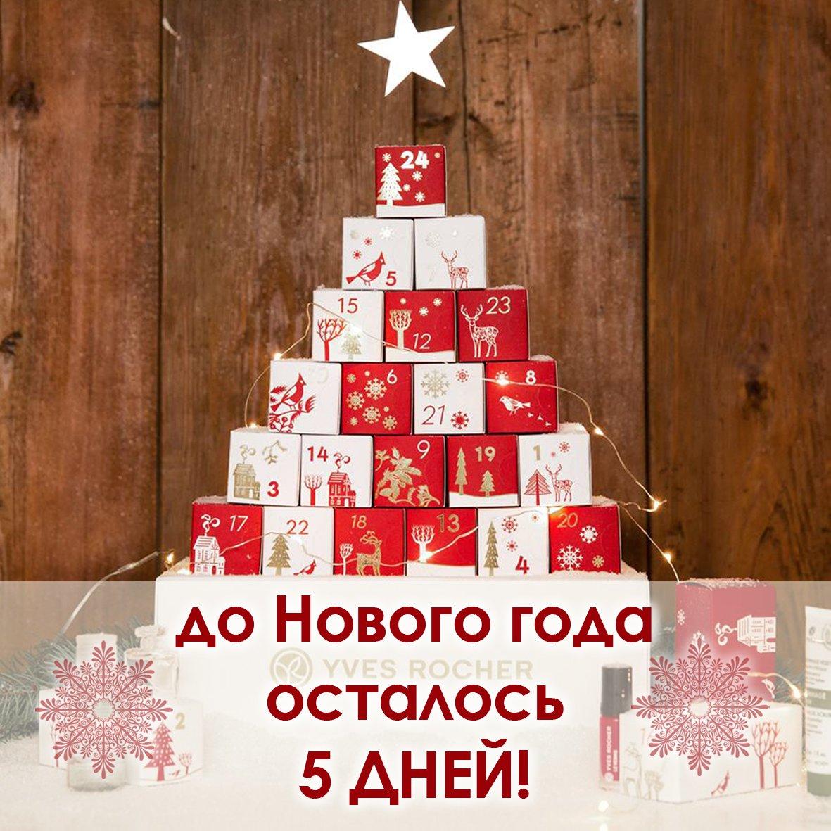 Открытки до нового года осталось 7 дней