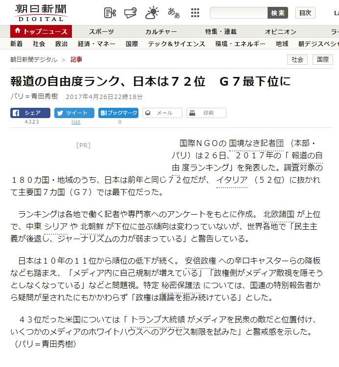 元・論説委員「安倍さんは冤罪でも罪を認めるべき」 現・論説委員「エビデンス?ねーよそんなもん」  やりたい放題できるな、朝日新聞。ところで、朝日新聞は「報道の自由度ランキングがフンダララ」とかやってないだろうな