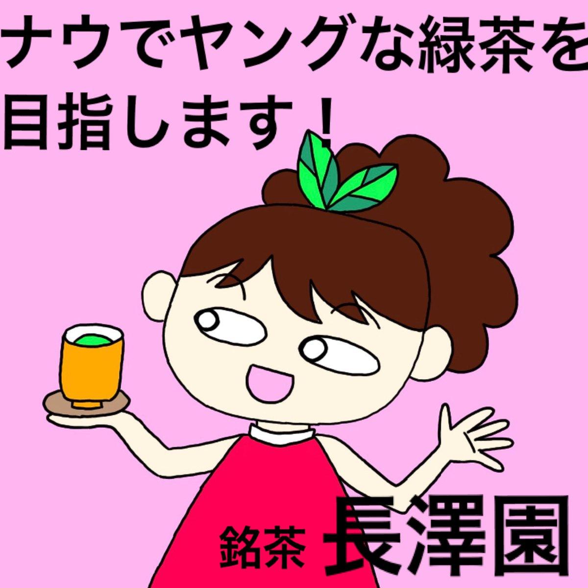 #あなたの来年を表す漢字三文字  「茶」と「茶」と「茶」  残りわずかになった今年も 来たる新年も _人人人人人人人人人人_   >ナウでヤングを目指します<    ̄YYYYYYYYYY ̄