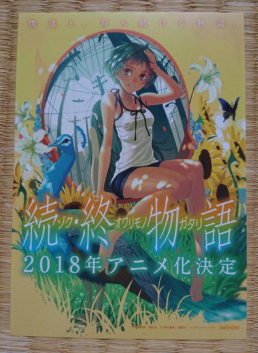 Zokuowarimonogatari Anime