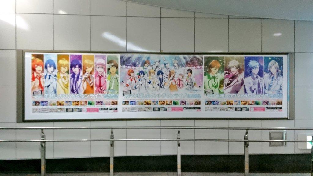 これは凄いww 仙台駅地下通路圧巻のスタリ、カルナイ、集合の横並び!  #シャニライポスター