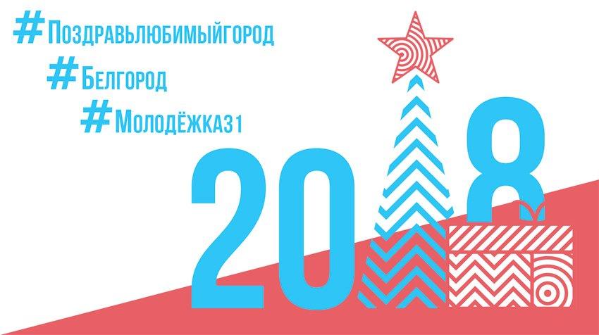 поздравления в белгороде без